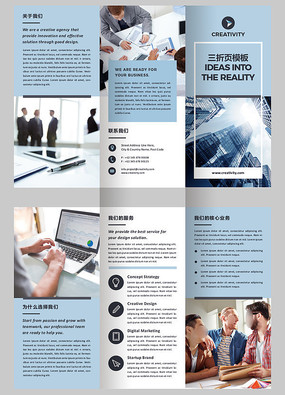 蓝色企业公司三折页模板