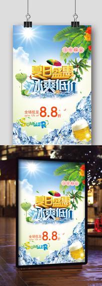 绿色清新夏季饮品促销海报