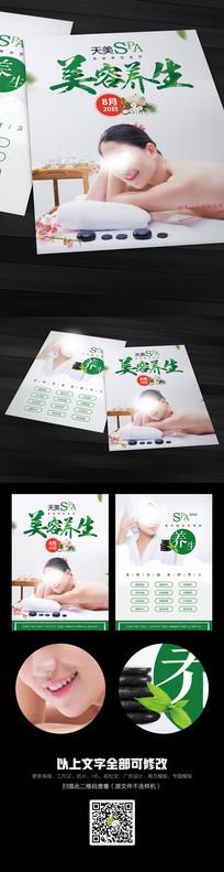 美容养生美容spa宣传单设计