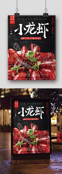美食小龙虾简约黑红商业海报