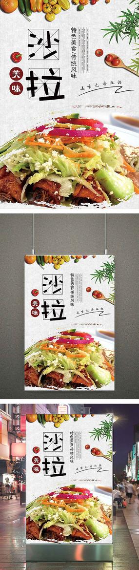 美味沙拉宣传海报