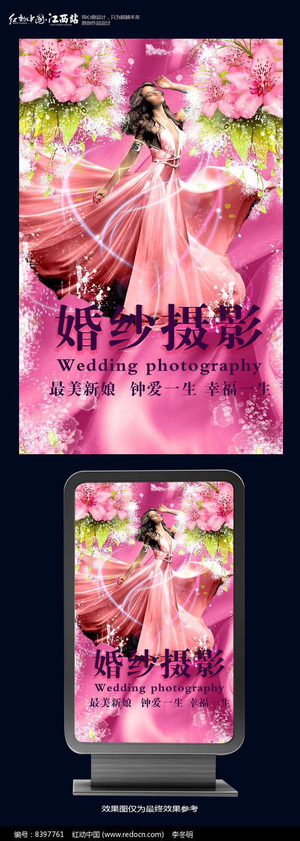 时尚创意婚纱摄影海报设计图片