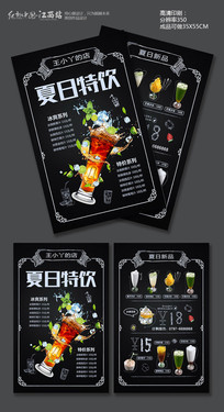时尚手绘饮品奶茶店宣传单