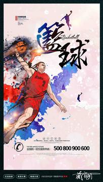 水彩篮球海报设计