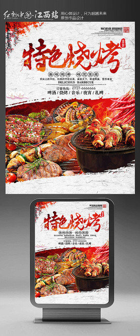 水墨特色烧烤海报设计