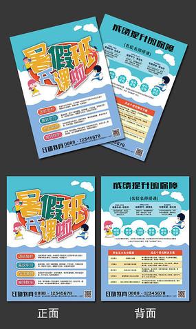 暑假补习班招生宣传单