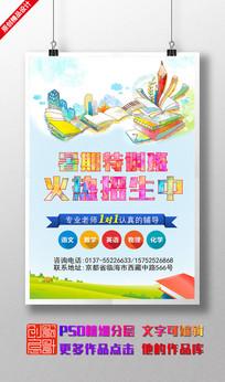 暑期培训班招生宣传海报设计