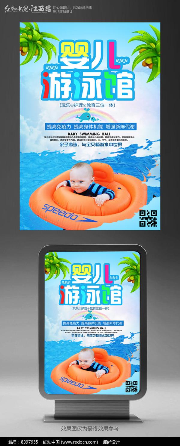夏季阳光婴儿游泳馆宣传海报图片
