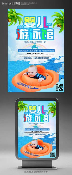 夏季阳光婴儿游泳馆宣传海报