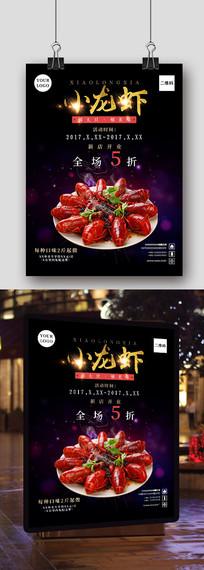 小龙虾开业海报设计