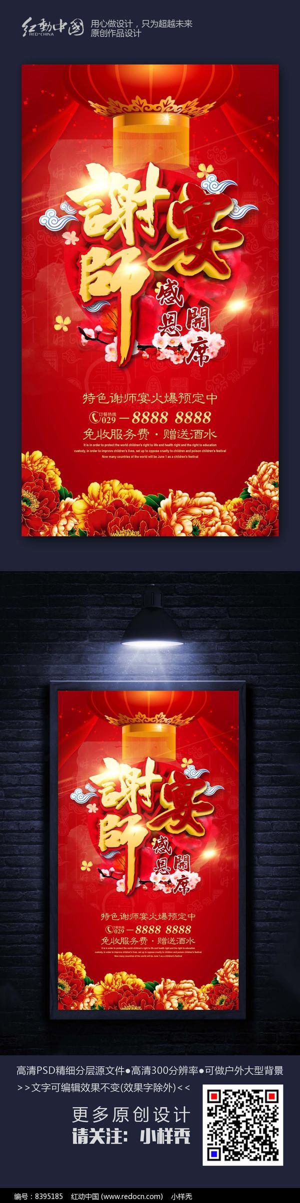 谢师宴精品酒店宣传海报素材图片