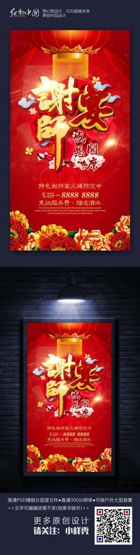 谢师宴精品酒店宣传海报素材