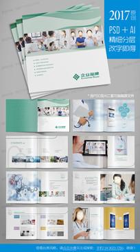 医疗画册医疗器械科技宣传册设计