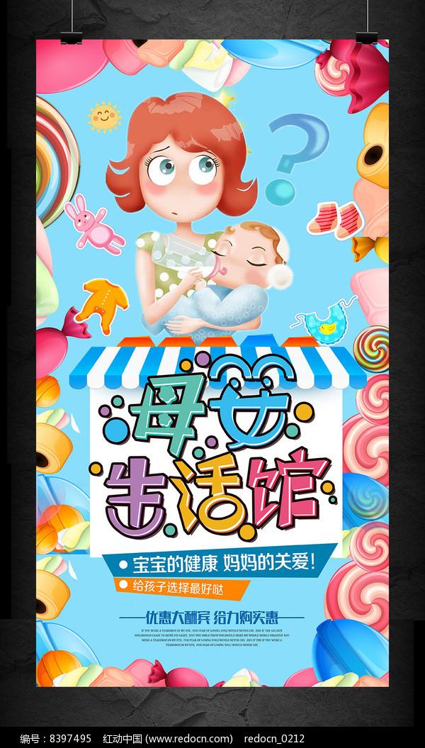 孕妇宝宝母婴用品店活动海报图片
