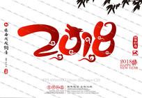 云纹狗年2018日历年历字体