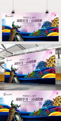 中式风格房地产别墅广告设计