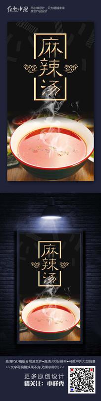 最新中国风麻辣汤美食海报