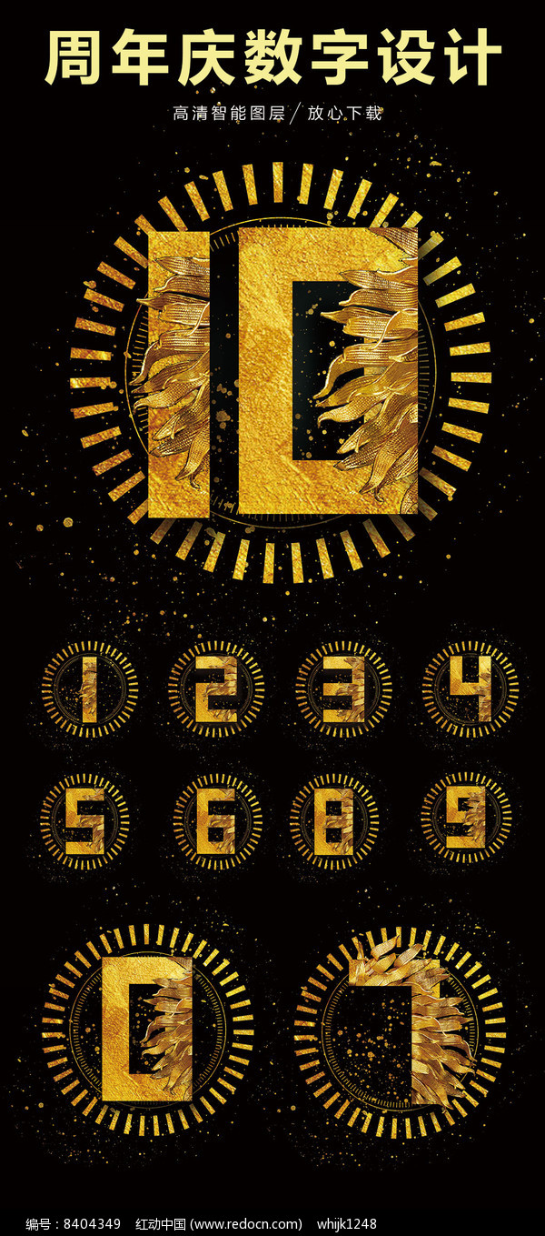 0到9炫酷黑金字体设计图片
