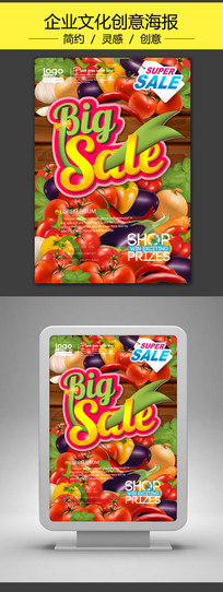 超市商场蔬果销售促销海报