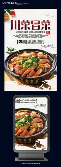 创意川菜冒菜宣传设计