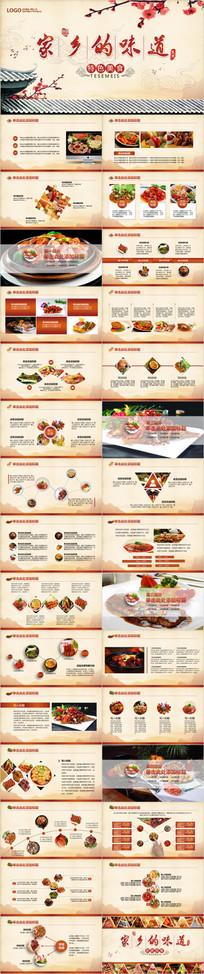 传统美食文化饮食餐饮PPT
