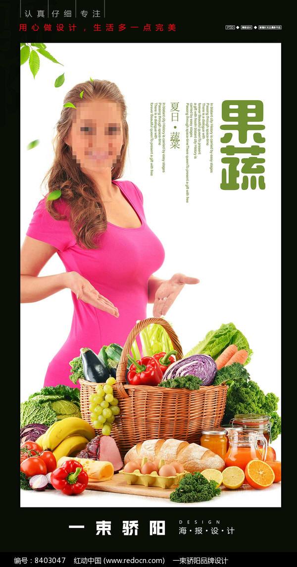 果蔬配送海报设计图片