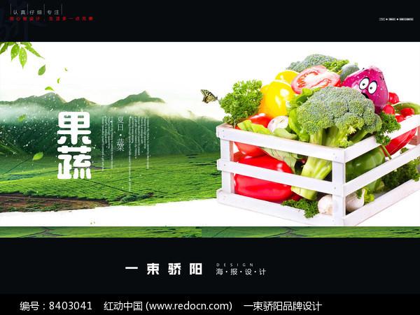 果蔬宣传海报图片