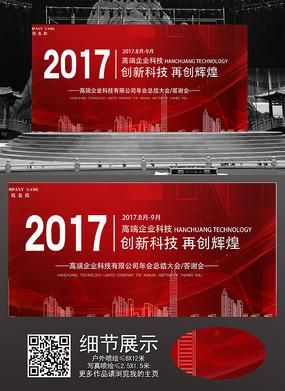 红色高端科技企业展板