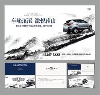 活动城市SUV中国风桁架广告设计