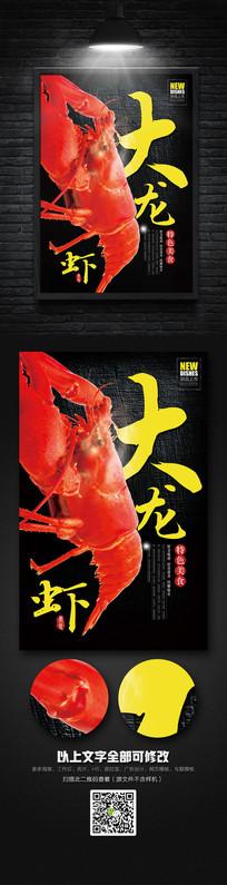 经典大龙虾美食海报设计psd
