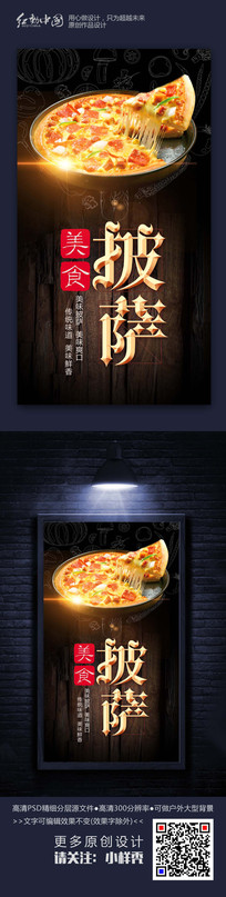 精品最新披萨美食餐饮海报