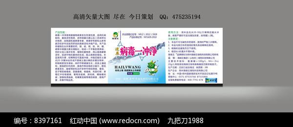 蓝色农药标签图片
