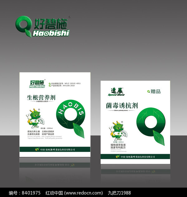 绿色农药标签设计图片