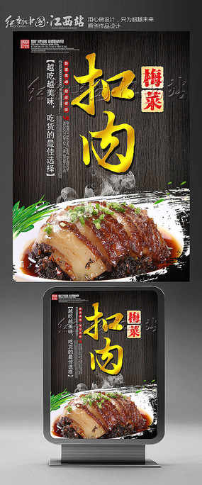 梅菜扣肉美食宣传海报设计