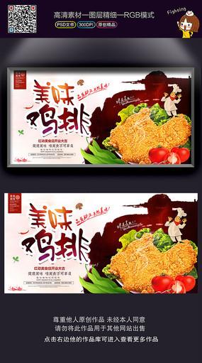 美味鸡排宣传海报设计