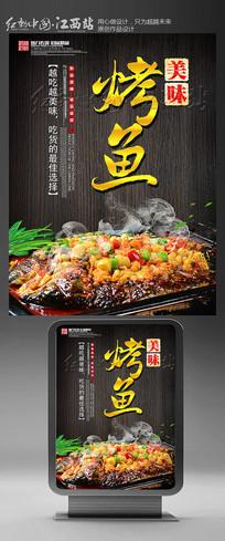 美味香辣烤鱼美食海报设计