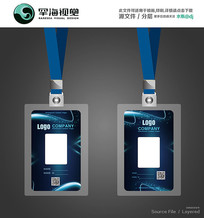梦幻电子科技工作证参展证设计