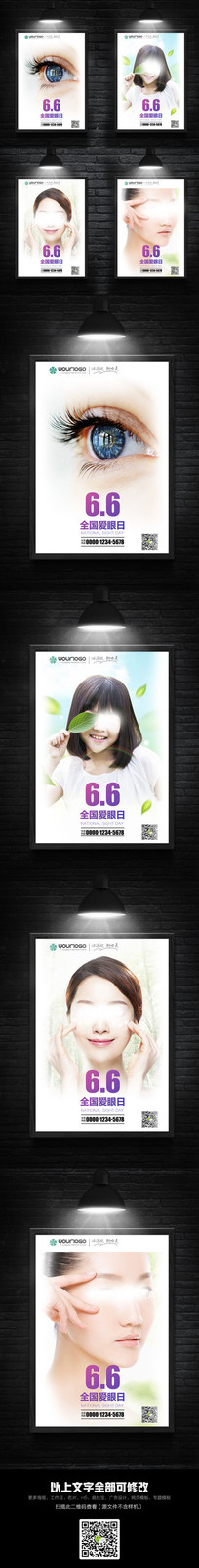全国爱眼日保护眼睛海报设计