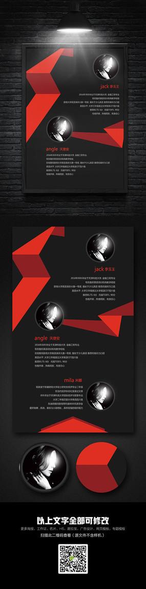 商务大气专家介绍团队介绍海报