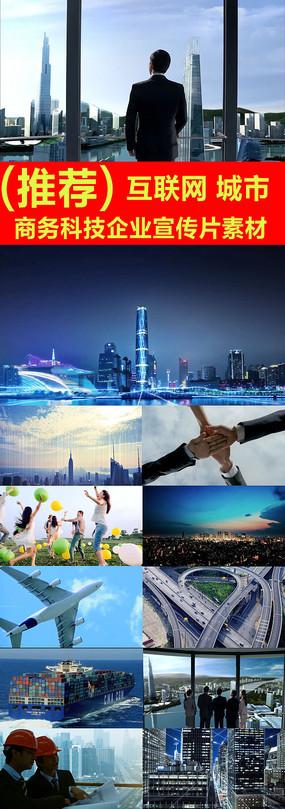 商务科技企业宣传片视频素材