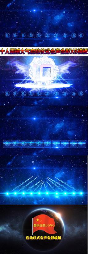 十人启动仪式会声会影X6模板