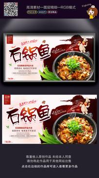 时尚美味石锅鱼宣传海报