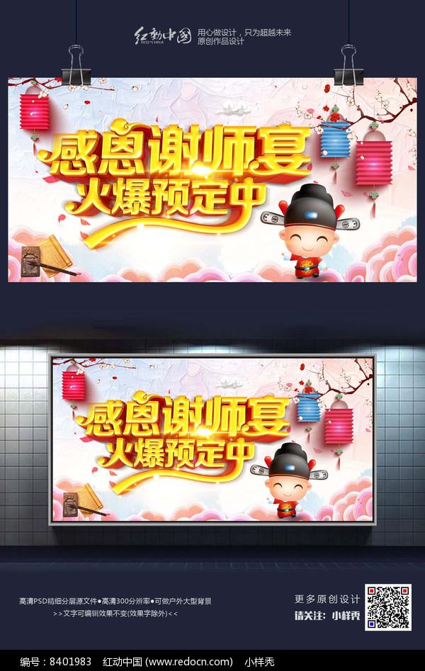 水彩风感恩谢师宴升学宴海报图片