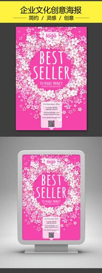 唯美粉色立体花纹商业海报