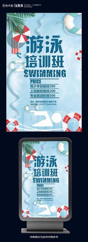 游泳培训班海报设计