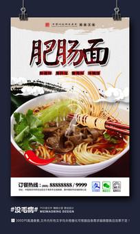 中国风肥肠面美食海报设计