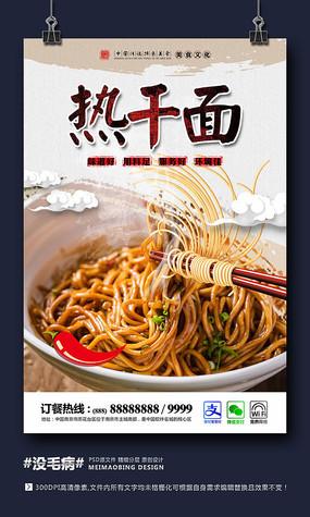 中国风热干面美食海报设计