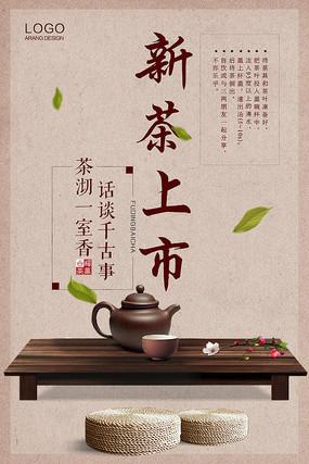 中国风新茶上市宣传海报