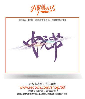 中元节毛笔字