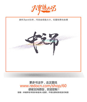 中元节字体